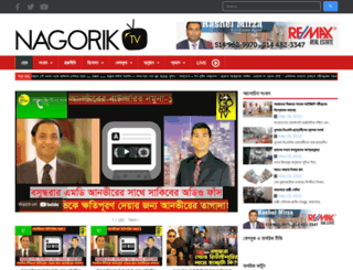 nagoriktv.com screenshot