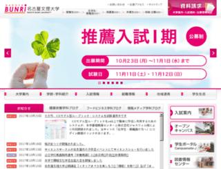 nagoya-bunri.ac.jp screenshot