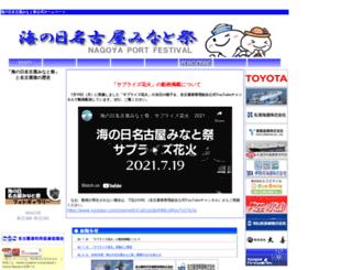 nagoya-port-festival.com screenshot