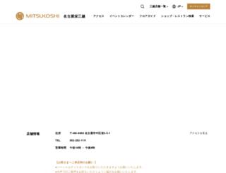nagoya.mitsukoshi.co.jp screenshot