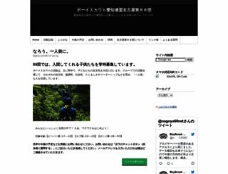 nagoya88.net screenshot
