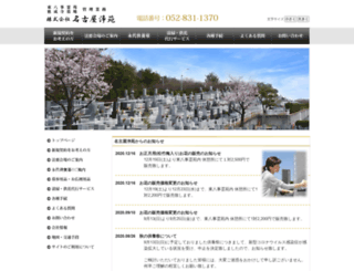 nagoyajouen.com screenshot