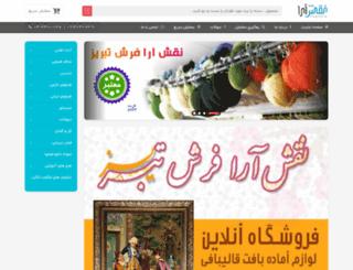 nagshara-farsh.ir screenshot