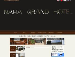 naha-grand.com screenshot