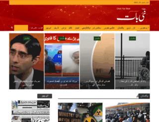 naibaat.com.pk screenshot