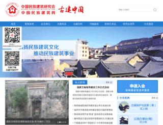 naic.org.cn screenshot