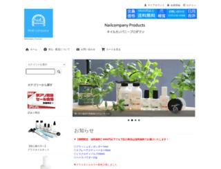 nail-company.shop-pro.jp screenshot