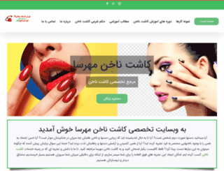 nail-mehrsa.com screenshot