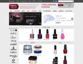 nailstock.ru screenshot