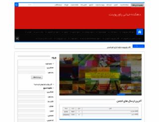 naim1382.rozblog.com screenshot