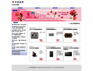 nais.com.tw screenshot
