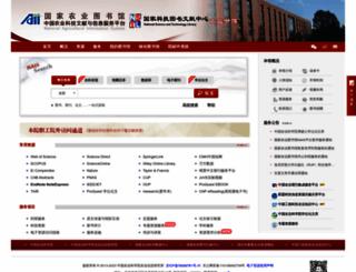 nais.net.cn screenshot