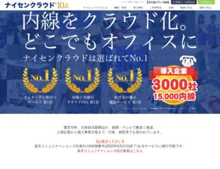 naisen.jp screenshot