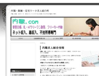 naishoku.amsstudio.jp screenshot