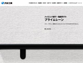 naka-kogyo.co.jp screenshot