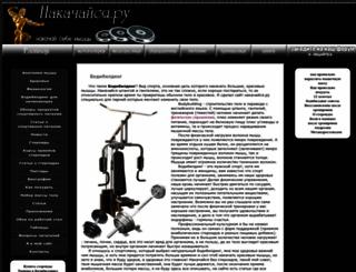 nakachajsa.ru screenshot