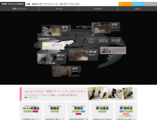 nakagaiclimbing.jp screenshot