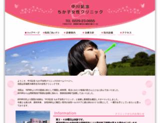 nakagawa-sanfujinka.jp screenshot