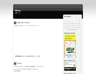 nakahana.jugem.jp screenshot