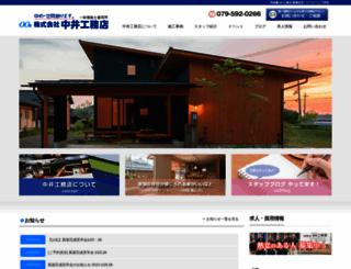 nakai-koumuten.com screenshot