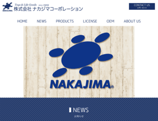 nakajimacorp.co.jp screenshot