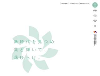 nakamura-njh.ed.jp screenshot
