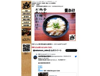 nakamura-udon.jp screenshot