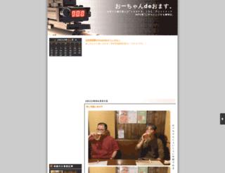 nakano.militaryblog.jp screenshot