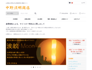 nakanosyoumei.com screenshot