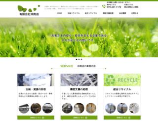 nakashoten.com screenshot