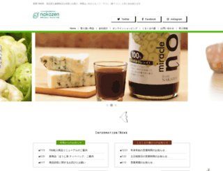 nakazen.co.jp screenshot