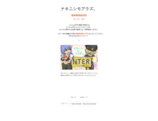 naki-nisi.cheap.jp screenshot