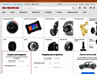 nakolesah.ru screenshot