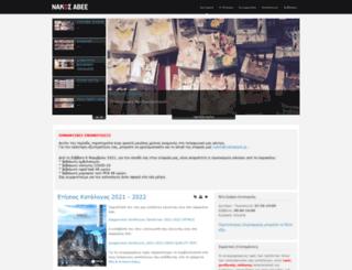 nakospack.gr screenshot