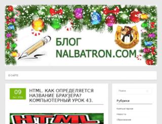 nalbatron.com screenshot