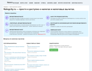 nalogcity.ru screenshot