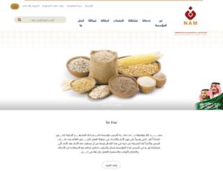 nam.com.sa screenshot