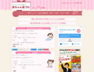 namae-yurai.net screenshot