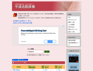 namaejiten.com screenshot
