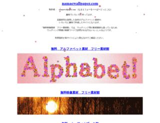namaewallpaper.com screenshot