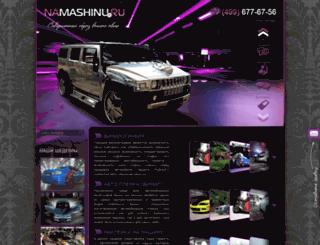 namashinu.ru screenshot