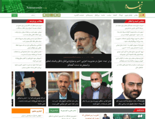 namayande.com screenshot