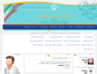 namaz.farsedu.org screenshot