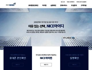 namecheck.co.kr screenshot