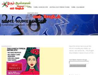 nameology.hosuronline.com screenshot