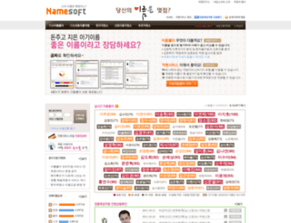 namesoft.co.kr screenshot