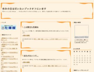 nanakoya.cocolog-nifty.com screenshot