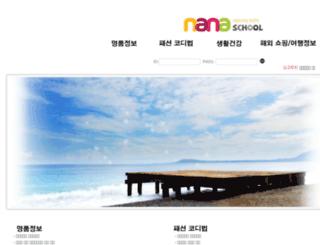 nanaschool24.com screenshot