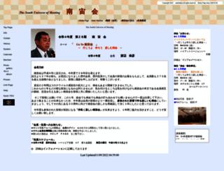 nanchukai.com screenshot