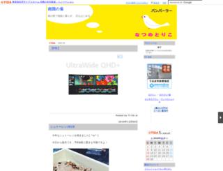 nangokunosuzume.ti-da.net screenshot